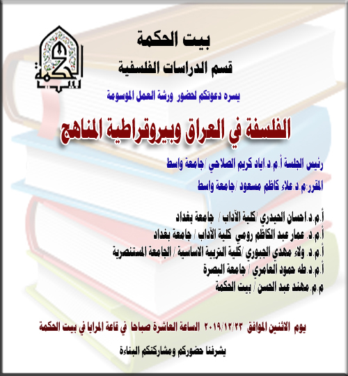 Philosophy in Iraq and curriculum bureaucracy