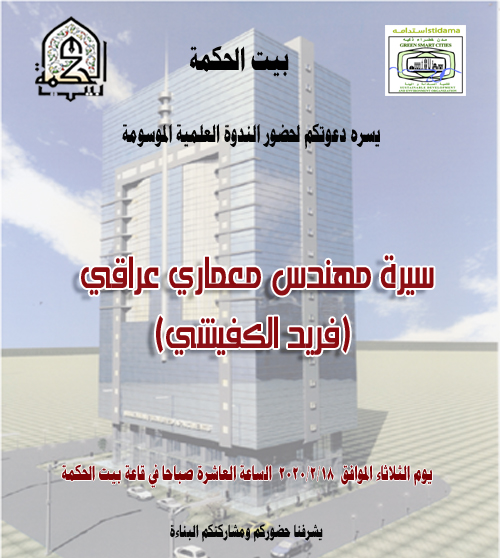 Biography of an Iraqi architect