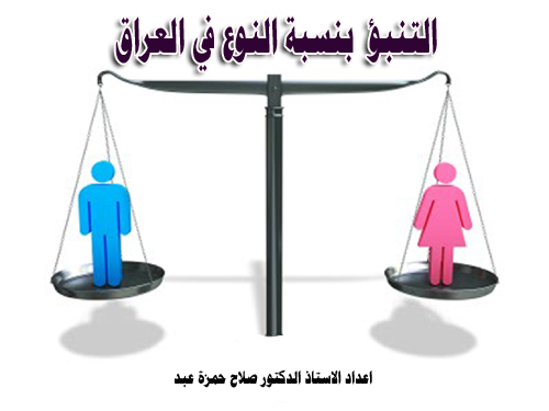 Prediction of gender in Iraq
